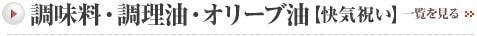 調味料・調理油・オリーブ油【快気内祝い】