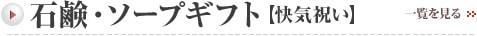 石鹸・ソープギフト【快気内祝い】