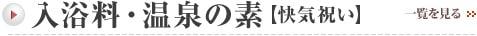 入浴料・温泉の素【快気内祝い】
