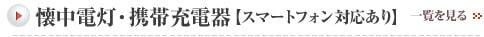 懐中電灯・携帯充電器【スマートフォン対応あり】