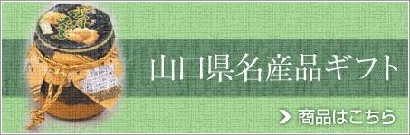 山口県名産品ギフト