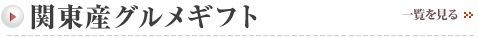 関東産ご当地グルメギフト