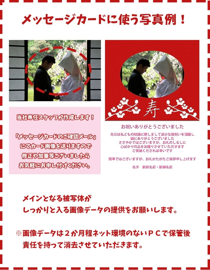 メッセージカードに使う写真例(結婚祝い)