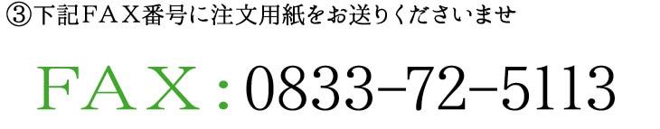 FAX番号 0833-72-5113