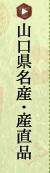 山口県ご当地グルメギフト・名産品・産地直送