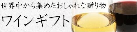 世界の名作ワインギフト