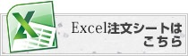 Excel注文シート