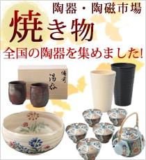 焼き物・陶器・磁器市場