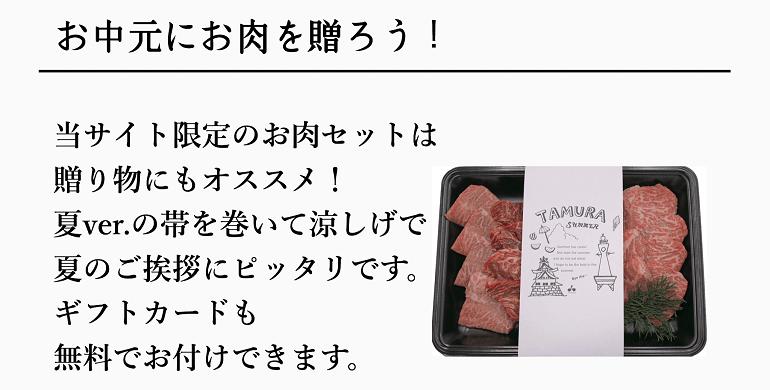 お中元にお肉を贈ろう!