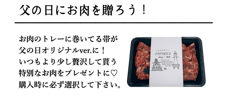 父の日にお肉を贈ろう!