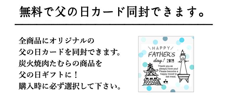 無料で父の日カード同封できます。