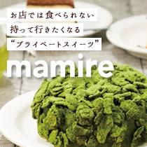 お店では食べられない持って行きたくなるプライベートスイーツ「mamire」