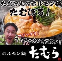 ホルモン鍋たむら