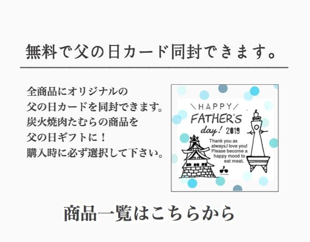 無料で父の日カード同梱できます。