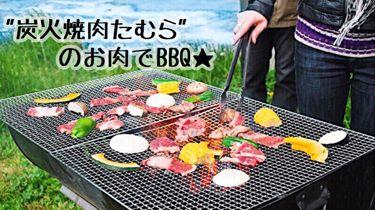 炭火焼肉たむらのお肉でBBQ