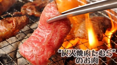 炭火焼肉たむらのお肉
