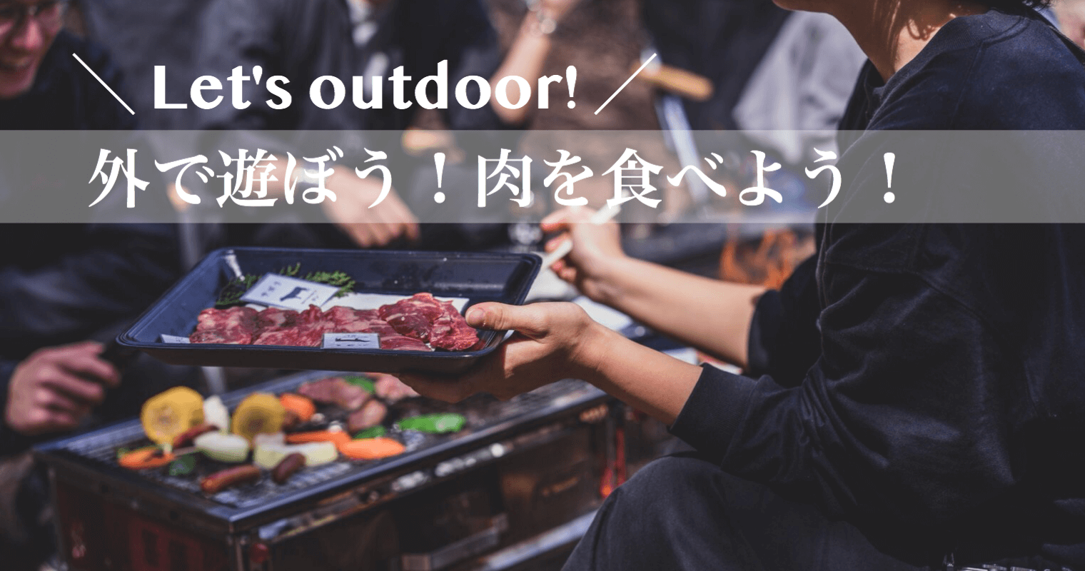外で遊ぼう!肉を食べよう!