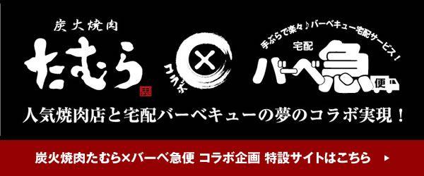 炭火焼肉たむら×バーベ急便 コラボ企画 特設サイト