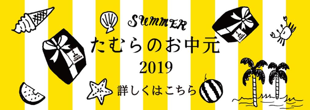 たむらのお中元2019