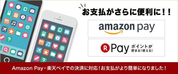 amazon_pay&楽天ペイに対応!