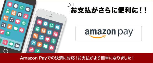 amazon_payに対応!
