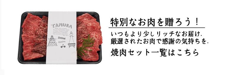 特別なお肉を贈ろう
