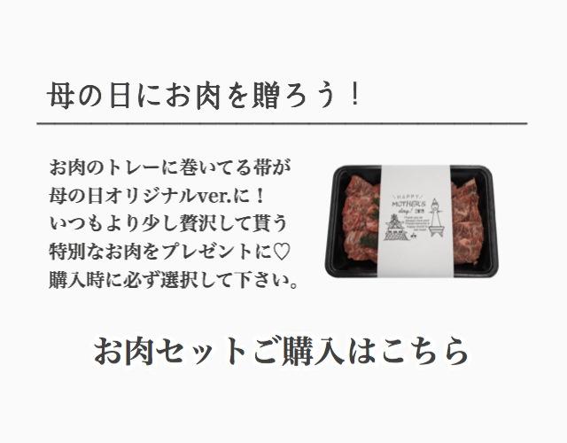 母の日にお肉を贈ろう!