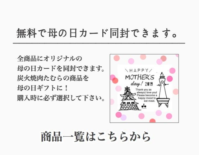 無料で母の日カード同梱できます。