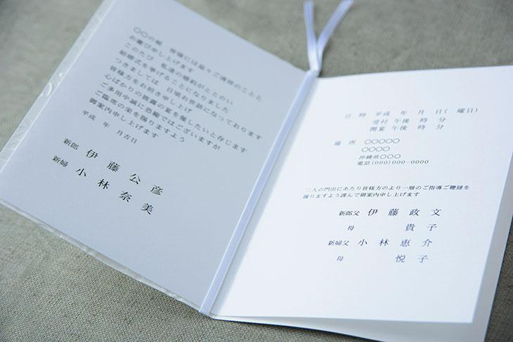 ボンヌシャンス (招待状)結婚式招待状 印刷/手作り対応イメージ3