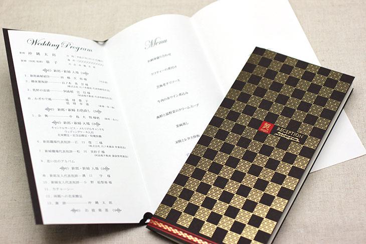 契り(席次表)イメージ1