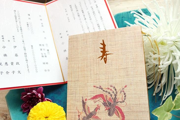 鳳凰(招待状)イメージ2