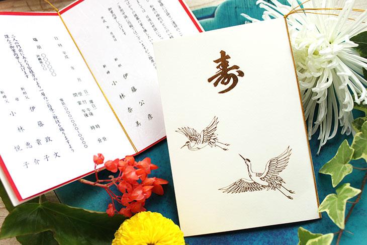 二羽鶴 結婚式 招待状 手作り