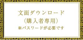 文面ダウンロード(購入者専用ページへ)