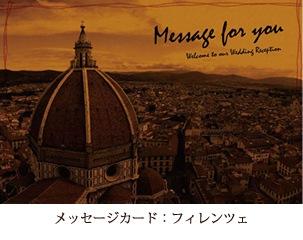 メッセージカードフィレンツェ