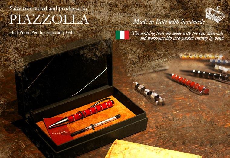 ピアゾラ イタリア製高級ペン 名入れ可能! 男が喜ぶ引出物