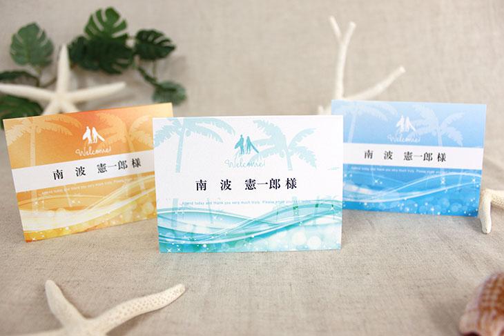 結婚式席札 リゾートペーパーアイテム【スウェル】Oceanz leafシリーズ画像1