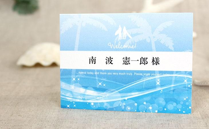 結婚式席次表 リゾートペーパーアイテム【スウェル】Oceanz leafシリーズ画像2