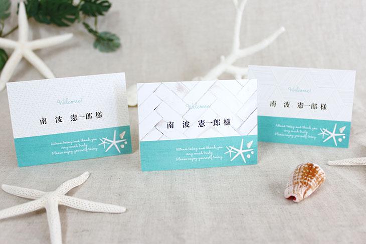 結婚式席札 リゾートペーパーアイテム【タイダルウェーヴ】Oceanz leafシリーズ画像1
