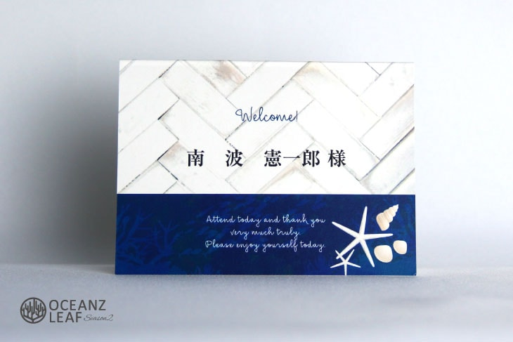 結婚式席札 リゾートペーパーアイテム【タイダルウェーヴ2】ネイビー Oceanz leafシリーズ画像1