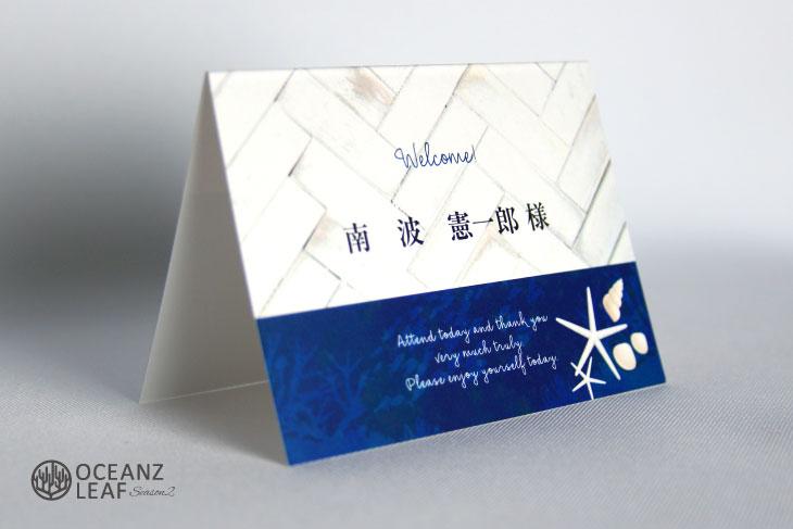 結婚式席次表リゾートペーパーアイテム【タイダルウェーヴ2】ネイビー Oceanz leafシリーズ画像3