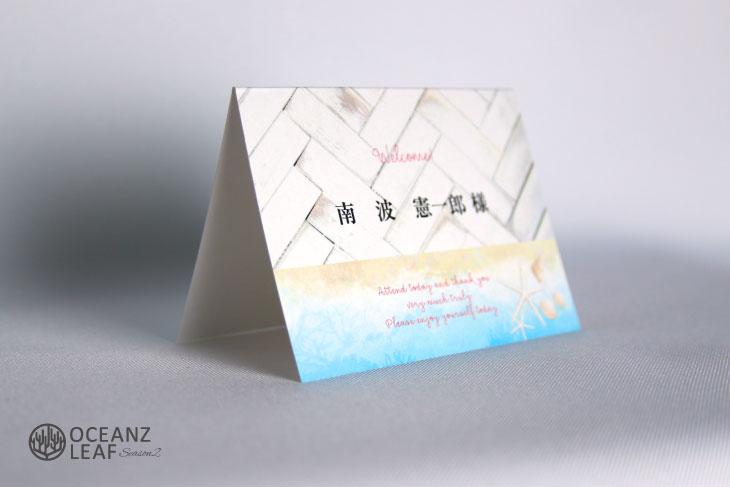 結婚式席次表 リゾートペーパーアイテム【タイダルウェーヴ2】ライトブルー Oceanz leafシリーズ画像2