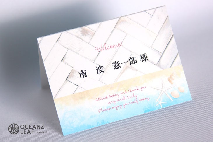 結婚式席次表リゾートペーパーアイテム【タイダルウェーヴ2】ライトブルー Oceanz leafシリーズ画像3