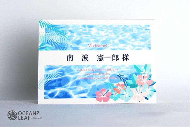 結婚式席札 リゾートペーパーアイテム【アイダ】フラワー Oceanz leafシリーズ画像1