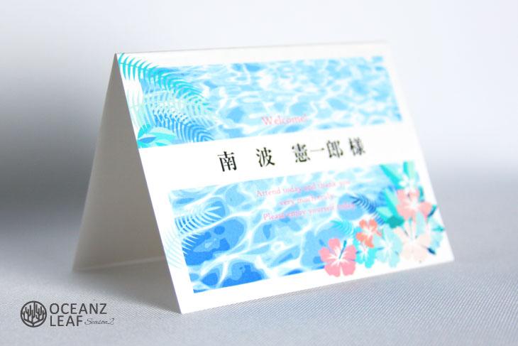 結婚式席次表リゾートペーパーアイテム【アイダ】フラワー Oceanz leafシリーズ画像3