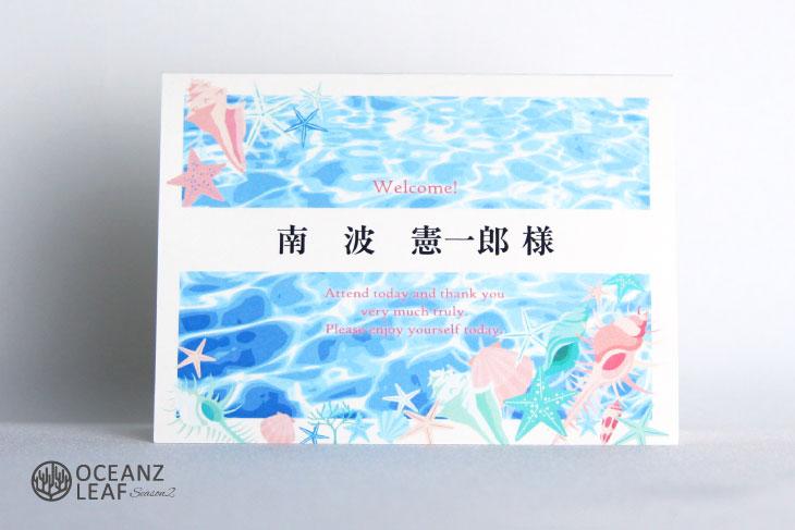 結婚式席札 リゾートペーパーアイテム【アイダ】シェル Oceanz leafシリーズ画像1