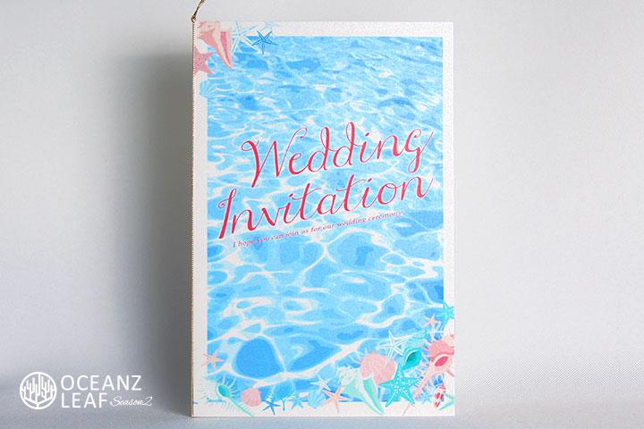 結婚式招待状 リゾートペーパーアイテム【アイダ(ロング型)シェル】Oceanz leafシリーズ画像1