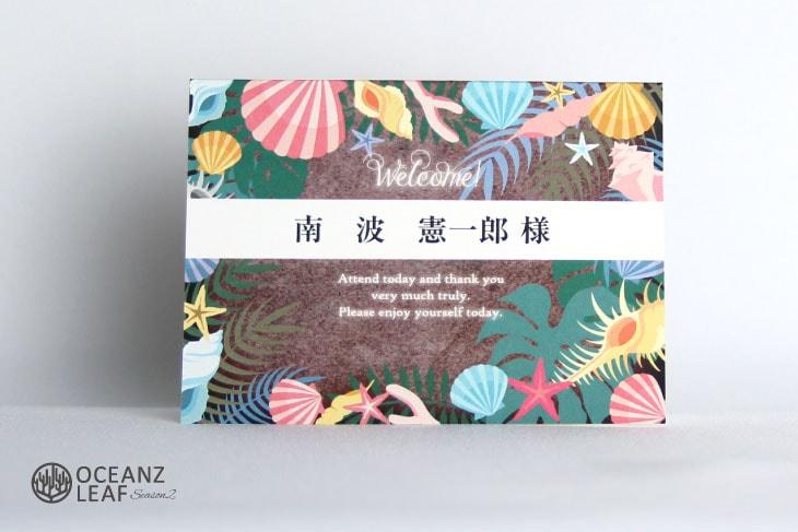 結婚式席札 リゾートペーパーアイテム【アマンダ】ブラウン Oceanz leafシリーズ画像1