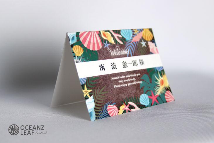 結婚式席次表 リゾートペーパーアイテム【アマンダ】ブラウン Oceanz leafシリーズ画像2