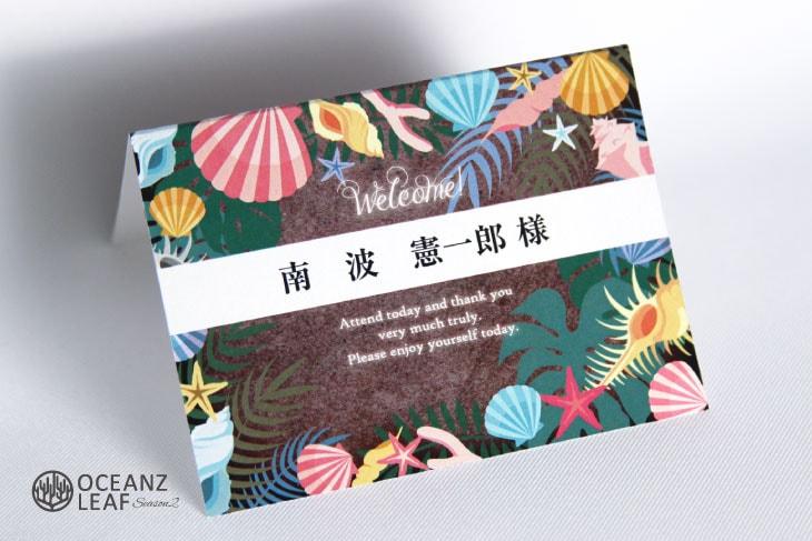 結婚式席次表リゾートペーパーアイテム【アマンダ】ブラウン Oceanz leafシリーズ画像3