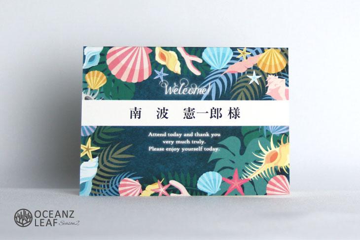 結婚式席札 リゾートペーパーアイテム【アマンダ】ダークグリーン Oceanz leafシリーズ画像1